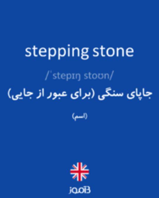 تصویر stepping stone - دیکشنری انگلیسی بیاموز