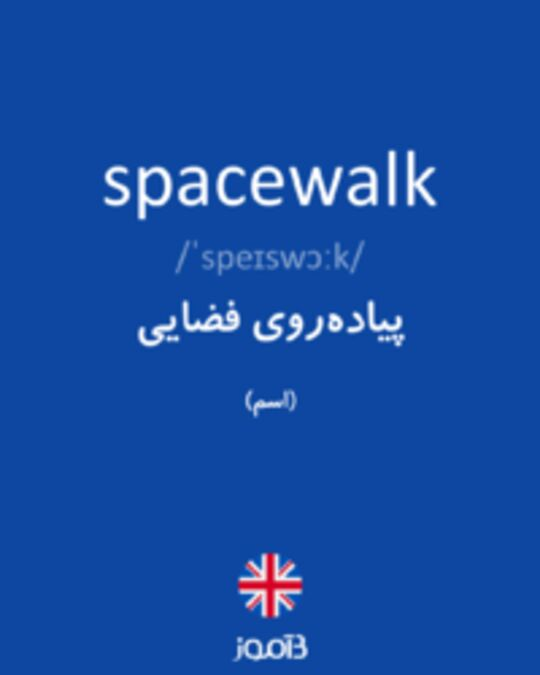 تصویر spacewalk - دیکشنری انگلیسی بیاموز