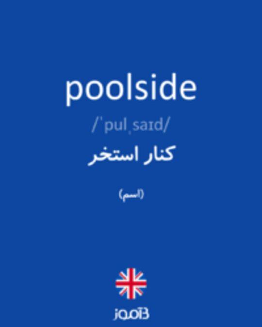 تصویر poolside - دیکشنری انگلیسی بیاموز