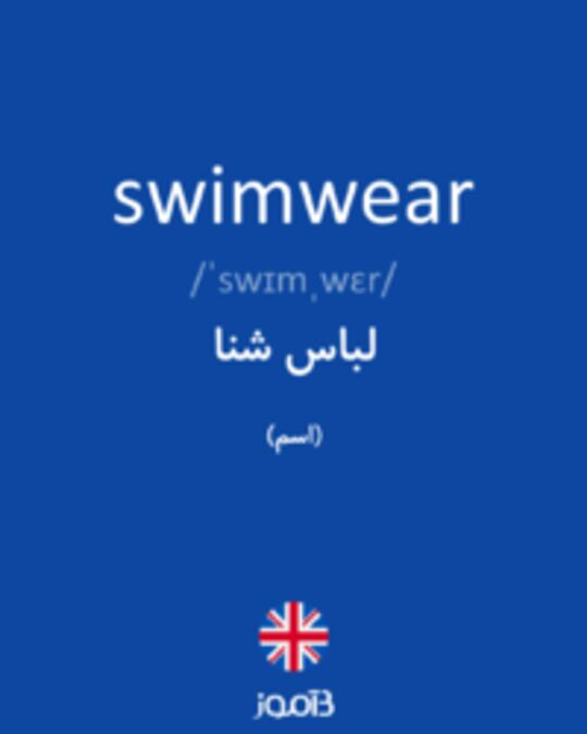 تصویر swimwear - دیکشنری انگلیسی بیاموز