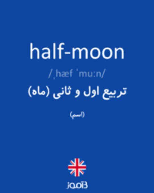 تصویر half-moon - دیکشنری انگلیسی بیاموز
