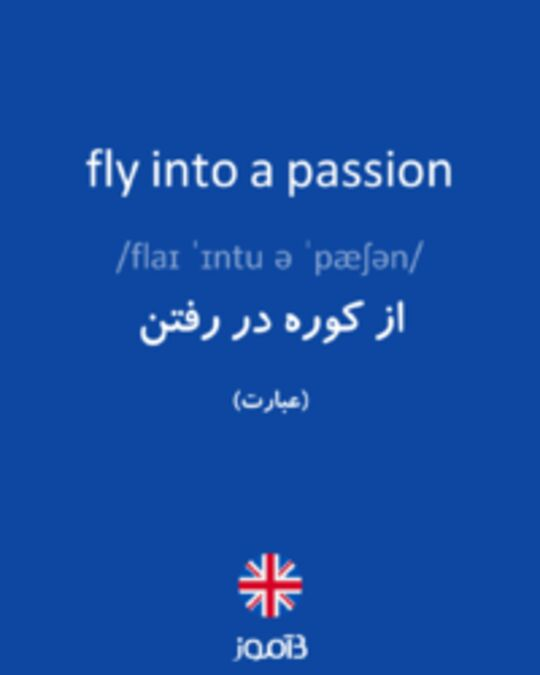 تصویر fly into a passion - دیکشنری انگلیسی بیاموز