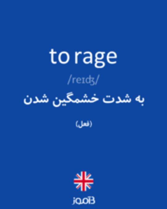 تصویر to rage - دیکشنری انگلیسی بیاموز