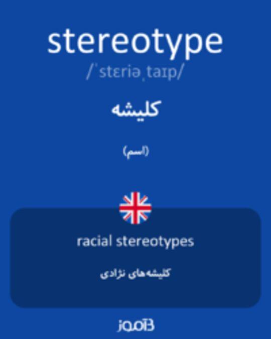 تصویر stereotype - دیکشنری انگلیسی بیاموز