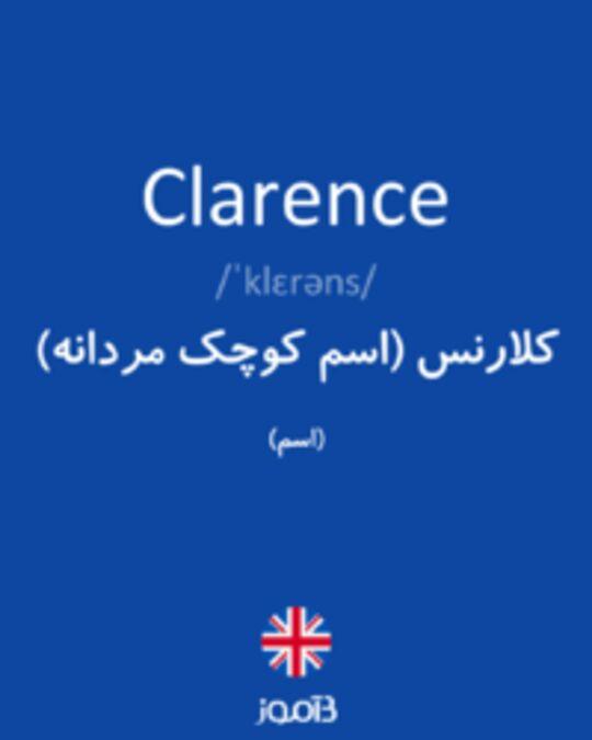 تصویر Clarence - دیکشنری انگلیسی بیاموز