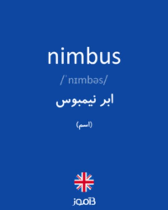 تصویر nimbus - دیکشنری انگلیسی بیاموز