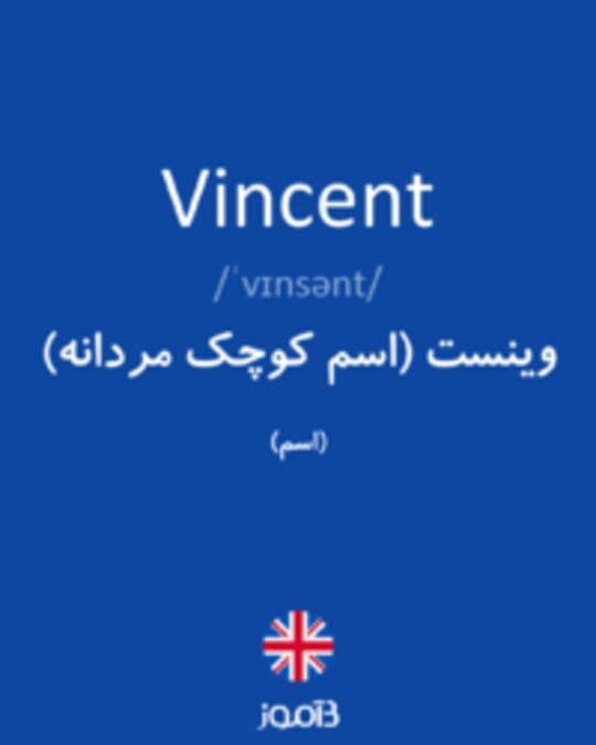 تصویر Vincent - دیکشنری انگلیسی بیاموز