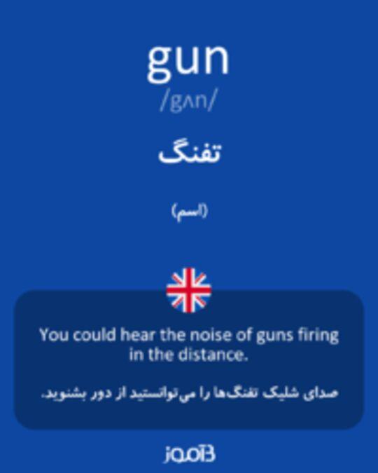 تصویر gun - دیکشنری انگلیسی بیاموز
