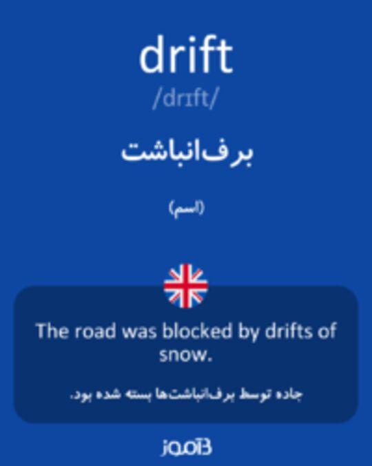 تصویر drift - دیکشنری انگلیسی بیاموز