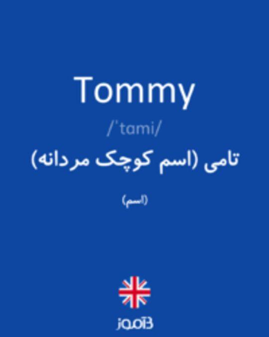 تصویر Tommy - دیکشنری انگلیسی بیاموز
