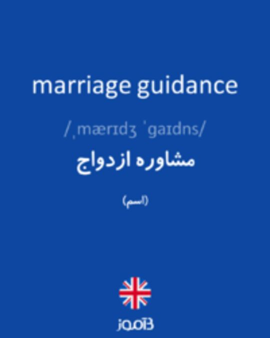 تصویر marriage guidance - دیکشنری انگلیسی بیاموز
