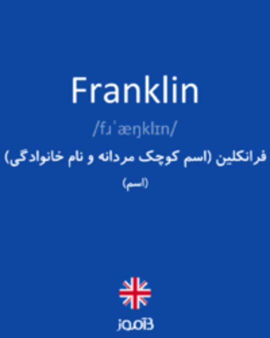 تصویر Franklin - دیکشنری انگلیسی بیاموز