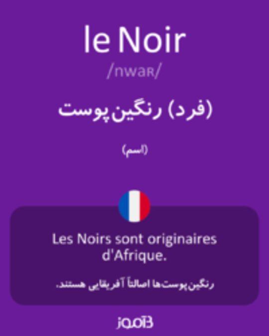 تصویر le Noir - دیکشنری انگلیسی بیاموز
