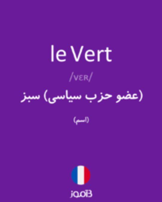تصویر le Vert - دیکشنری انگلیسی بیاموز