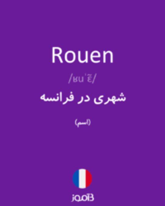 تصویر Rouen - دیکشنری انگلیسی بیاموز