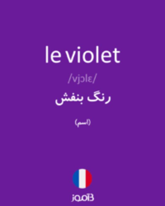 تصویر le violet - دیکشنری انگلیسی بیاموز