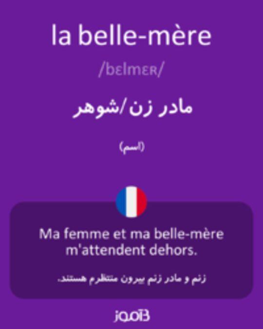 تصویر la belle-mère - دیکشنری انگلیسی بیاموز