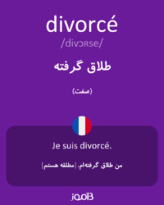 تصویر divorcé - دیکشنری انگلیسی بیاموز