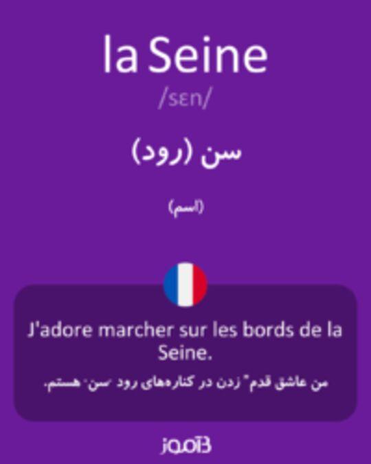 تصویر la Seine - دیکشنری انگلیسی بیاموز