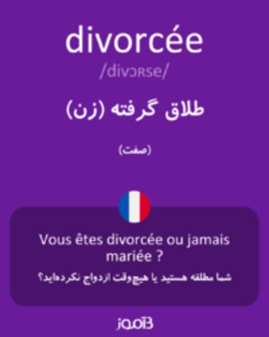 تصویر divorcée - دیکشنری انگلیسی بیاموز