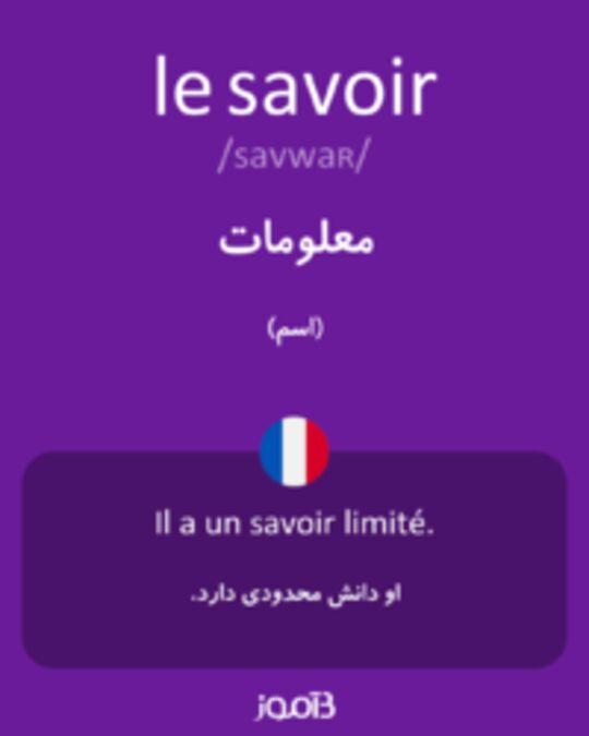 تصویر le savoir - دیکشنری انگلیسی بیاموز