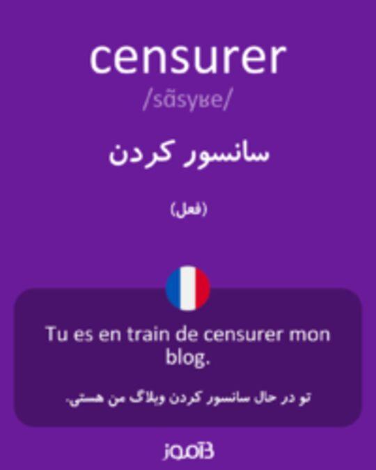 تصویر censurer - دیکشنری انگلیسی بیاموز