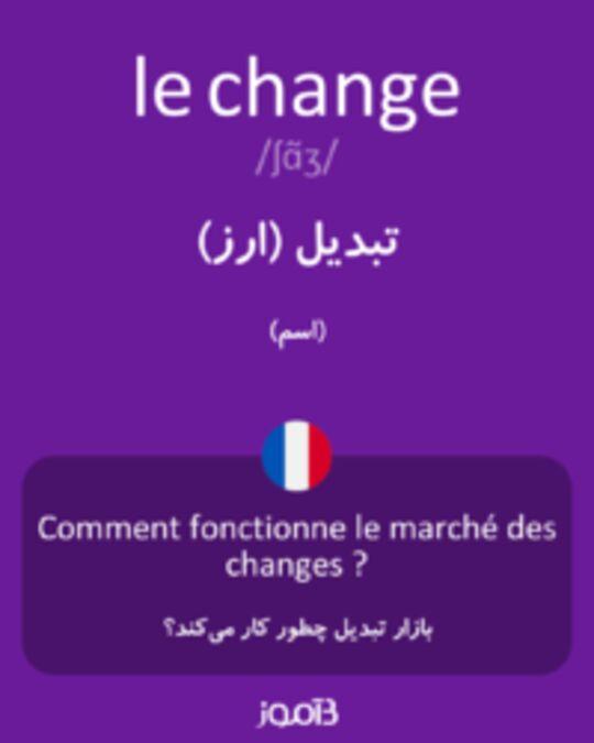 تصویر le change - دیکشنری انگلیسی بیاموز