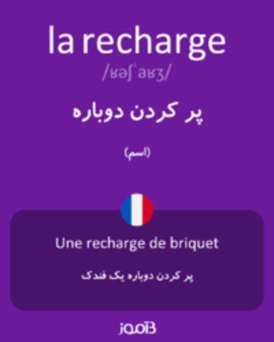 تصویر la recharge - دیکشنری انگلیسی بیاموز