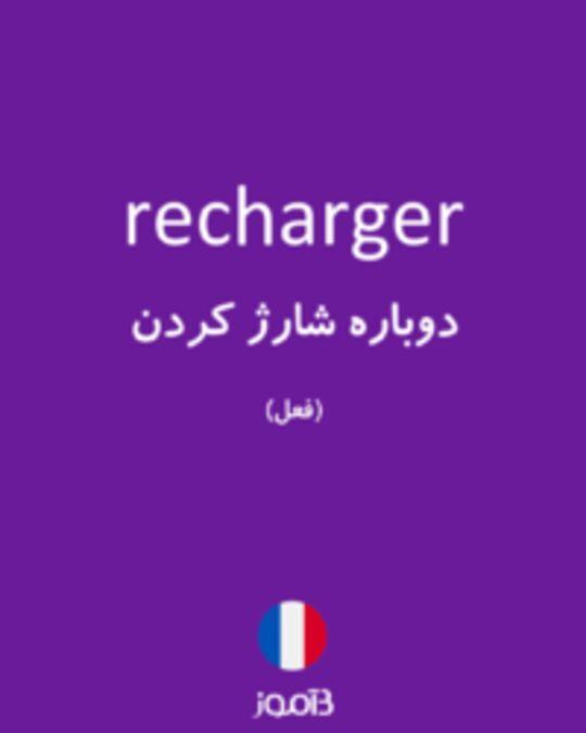 تصویر recharger - دیکشنری انگلیسی بیاموز