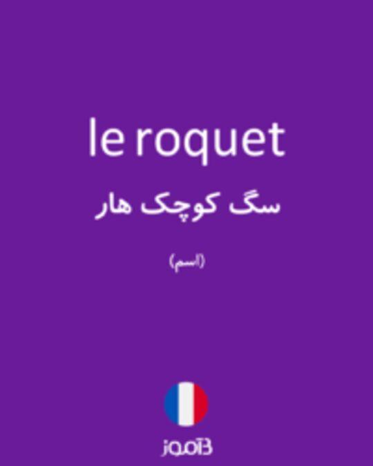 تصویر le roquet - دیکشنری انگلیسی بیاموز