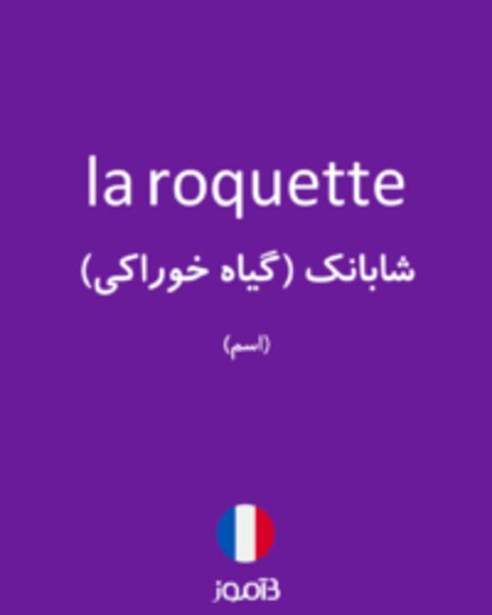 تصویر la roquette - دیکشنری انگلیسی بیاموز