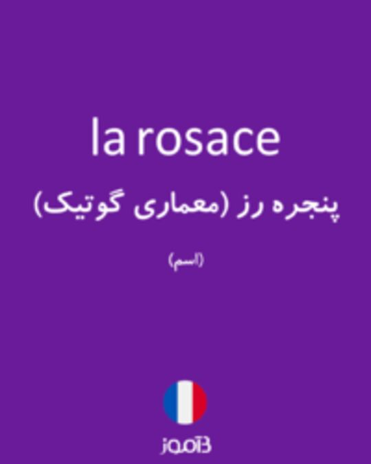تصویر la rosace - دیکشنری انگلیسی بیاموز