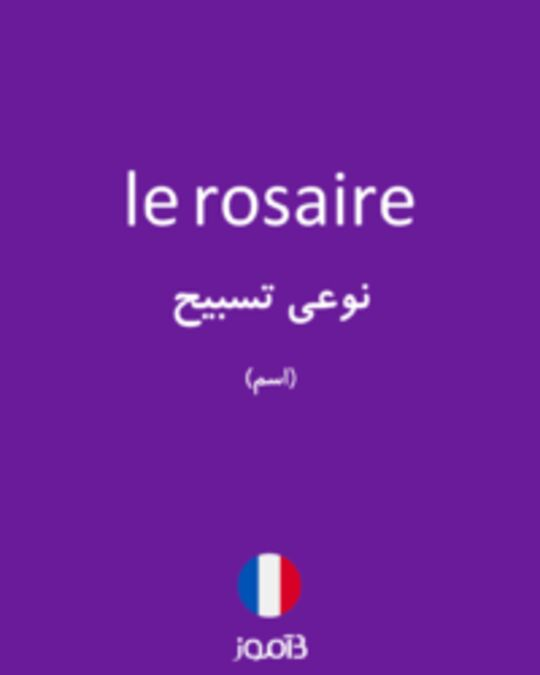 تصویر le rosaire - دیکشنری انگلیسی بیاموز