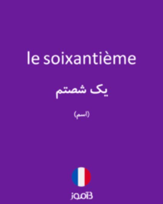 تصویر le soixantième - دیکشنری انگلیسی بیاموز