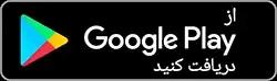 دانلود اپلیکیشن اندروید زبان بیاموز از گوگل پلی